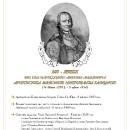 Виставка, присвячена 250-річчю від дня народження Антона Ангеловича