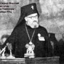 Великий Пастир Церкви Христової