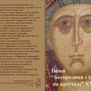 Богородиця з Iсусом на престолi (XV ст.)