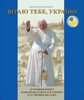 b_271_324_16777215_00_images_stories_news_2021_papa.jpg