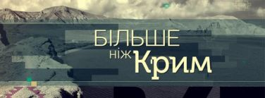 b_376_139_16777215_00_images_old_Більше_ніж_Крим.jpg